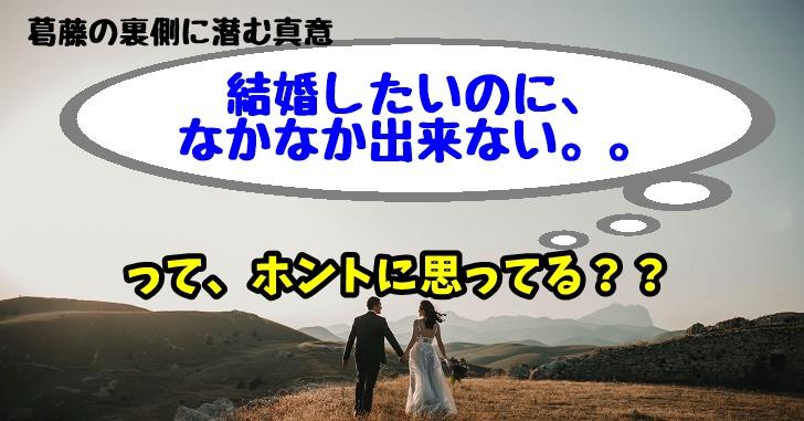 ホントに結婚したいの?葛藤の裏側に潜む真意とは?